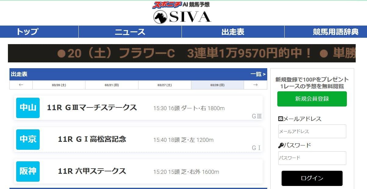 SIVA_HP
