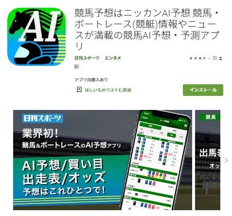 スポーツ ai 予想 日刊 新元号は「仁愛」AI予想 意味合いや画数など分析
